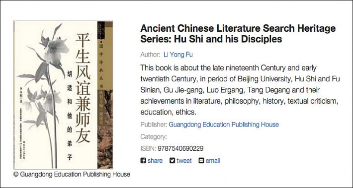 This is a sample listing of a Chinese book, showing the kind of English-language information and presentation the Three Book Program can offer to Chinese publishers wanting to display their work internationally. Image provided by Trajectory