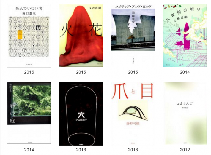 Previous winners of the Akutagawa Prize. Image: J'Lit Books From Japan