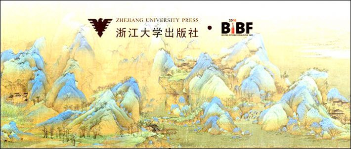 'A Collection of Song Dynasty Paintings' in 23 volumes and 'A Collection of Yuan Dynasty Paintings' in 16 volumes are part of a seminar Wednesday (August 24) at Beijing International Book Fair, offered by Zhejiang University Press.
