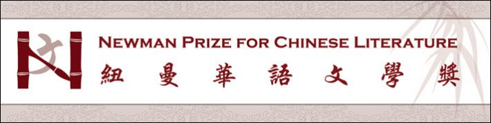 710-newman-prize-for-chinese-literature-logo