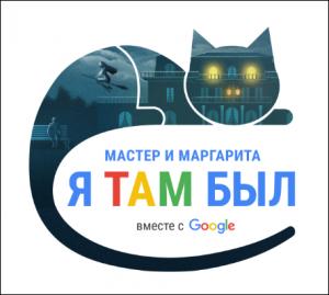 Bulgakov Google site logo