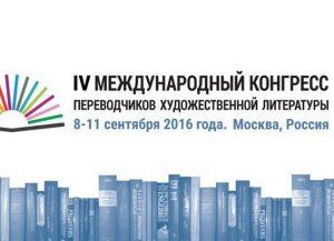 translators-congress