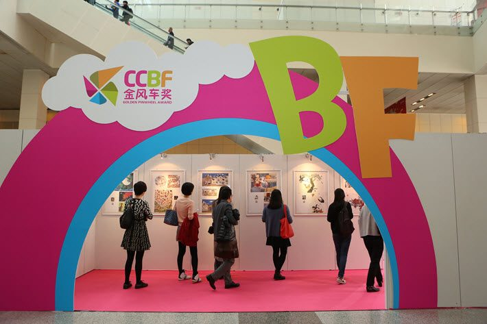 The Golden Pinwheel competition for younger illustrators includes an exhibition of the 50 shortlisted works at Shanghai International Children's Book Fair (CCBF). Image: Provided by CCBF