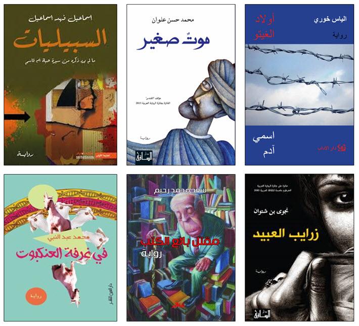 The International Prize for Arabic Fiction's Shortlist