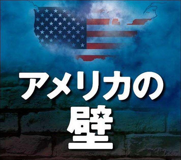 'America's Wall' by Sakyo Komatsu republished in Japan