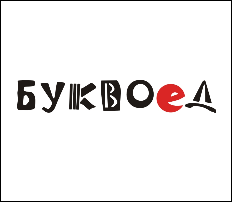 Russian Bookselling Chains Bukvoed and Chitai-Gorod Merge